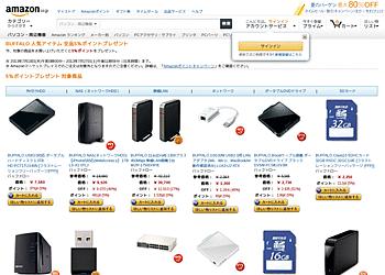 【Amazon.co.jp】対象のBUFFALO人気アイテム購入で全品5%ポイントプレゼント!