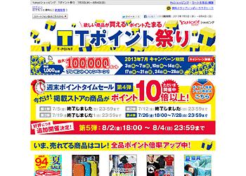 【Yahoo!ショッピング】毎週1000名様、Tポイントを最大100000ポイントプレゼントキャンペーン