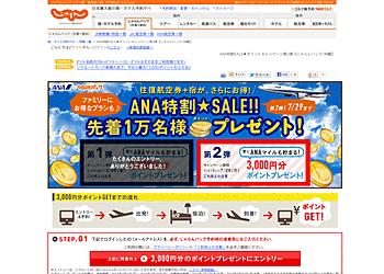 【じゃらん】ANA往復航空券+宿泊がお得!先着1万名様ポイントプレゼント