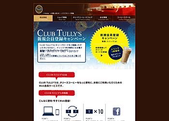 【TULLY'S COFFEE】新規会員登録キャンペーン PC・スマートフォン・フィーチャーフォンのいずれかから、新しく「CLUB TULLY'S」にご登録してくださった方に、もれなくドリンクチケットをプレゼント