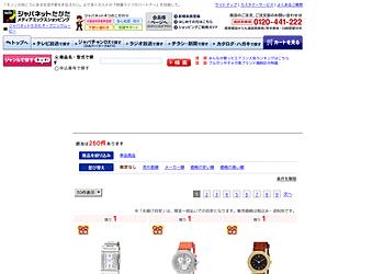 【ジャパネットたかた】ブランド腕時計大特価市!人気のブランド腕時計が最大59%OFF!