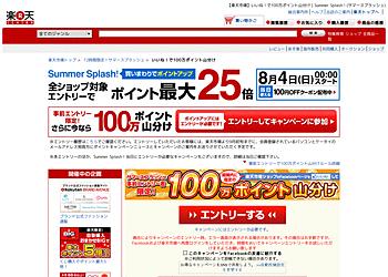 【楽天市場】指定ショップのFacebookページをいいね!された方で楽天スーパーポイント100万ポイントを山分けしてプレゼント