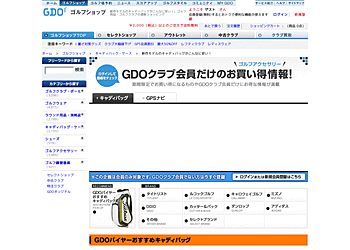 【GDOゴルフショップ】新作モデルのキャディバッグが8/4までの期間限定で特別価格!