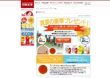【日東紅茶】真夏の豪華プレゼント!2つのコースから合計80名様に紅茶製品が当たる!