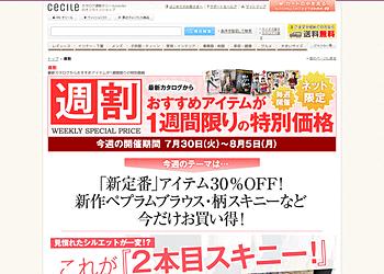 【セシール】新作のペプラムブラウスや柄スキニーなどが期間限定で30%OFF!