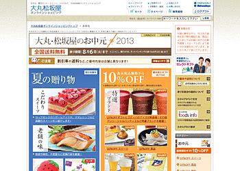 【大丸松坂屋オンラインショッピング】「お中元ギフト」全国送料無料!お中元に最適なギフトを取り揃えて幅広い商品をラインナップ!