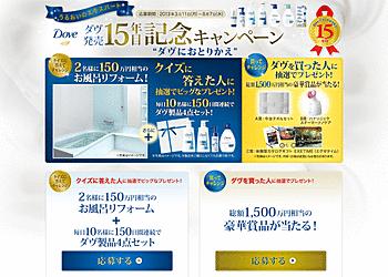 【Dove】ダヴを買った人に抽選でプレゼント!総額1,500万円相当