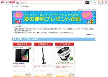 【ポンパレモール】[無料で豪華アイテムが手に入るチャンス!] ショップメールマガジンに登録して対象商品を購入すれば応募完了!