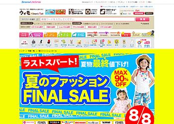 【ウィモ】夏のファッションファイナルセール!子供向けファッションアイテムが最大90%OFFに!
