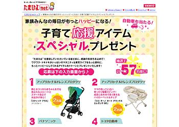 【たまひよnet 】抽選で57名様に子育て応援アイテムをスペシャルプレゼント!