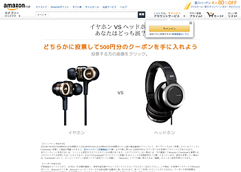 【Amazon】イヤホン VS ヘッドホン あなたはどっち派? どちらかに投票して500円分のクーポンを手に入れよう !