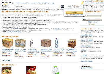 【Amazon】食品&飲料ストアにて3000円以上の購入でAmazonポイント300ポイント還元(初利用の方限定)