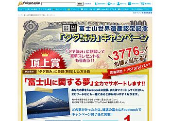 【Fujisan.co.jp】富士山世界遺産認定記念[タダ読み]キャンペーン