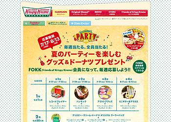 【Krispy Kreme Doughnuts】「グッズ&ドーナツプレゼント/第4弾」ミニギター&マラカス、クーラーバック、レジャーシートなどが当たる!