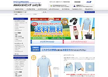 【ANAショッピング astyle】[お得なファッションキャンペーン] 送料無料! & 3倍マイルでダブルでお得!