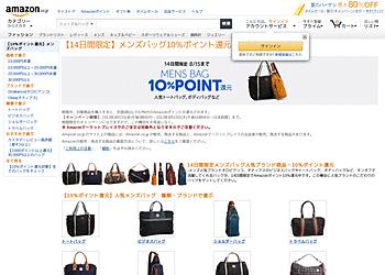 【amazon.co.jp】人気トートバッグ、ボディバッグなどメンズバッグ10%ポイント還元!