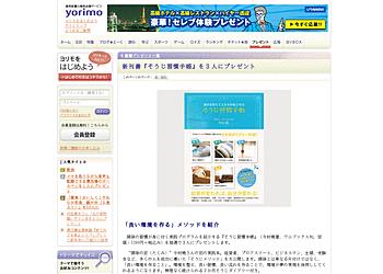 【yorimo】掃除の習慣が身に付く実践プログラムを紹介する『そうじ習慣手帳』を3人にプレゼント
