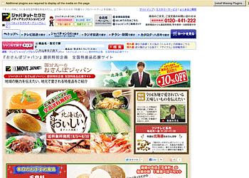 【ジャパネットたかた】北海道の人気グルメが期間限定で特別価格&全品送料無料!