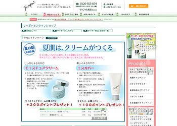 【サッポーオンラインショップ】サッポーの対象商品購入でもれなく100~200ポイントをプレゼント!