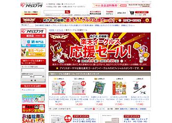 【アイリスプラザ】めざせ初優勝、楽天イーグルス応援セール!対象商品がおトクなセール価格に!
