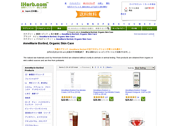 【iHerb.com】ドイツ生まれの自然化粧品こと AnneMarie Borlindが日本国内価格の半額~で、さらにそこから20%割引です。