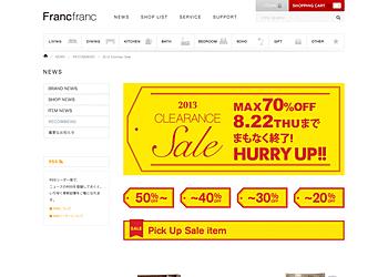 【Francfranc】[2013 Summer Sale] 半額以下のアイテムもあり!