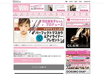 【VIVI】ViVi専属モデル 河北麻友子さんプロデュースのマスカラ&アイライナーが10名に当たります