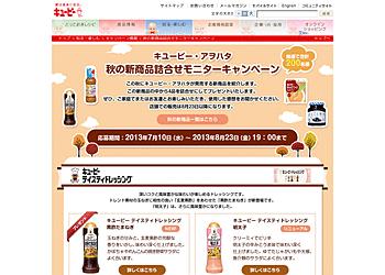 【キューピー】キユーピー・アヲハタ 秋の新商品詰合せモニターキャンペーン!新商品4品を詰め合わせにして200名様にプレゼント