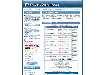 【バリュードメイン】新規登録ドメインのinfo/biz/asia/me/mobiが現在割引中です!