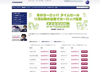 【FINNAIR】冬のヨーロッパタイムセール !11月以降のヨーロッパ行き航空券が今なら往復44,800円から!
