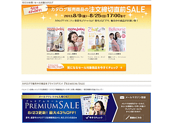 【ベルメゾンネット】注文締切直前セール!カタログ販売商品が今だけ最大42%OFF!