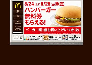 【マクドナルド】マクドナルド ハンバーガーデー、バーガー類を1個買う毎に「ハンバーガー無料券」を1枚プレゼント