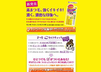 【リンメル】抽選で50名様にまつ毛美容液「リンメル ラッシュエッセンス AC」をプレゼント!