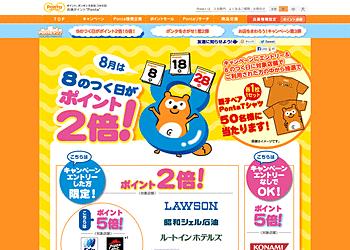 【Ponta】8のつく日がポイント2倍!キャンペーンに参加登録するには「ponta.jp利用登録」および「メルマガ登録」が必要です。