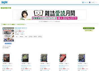 【honto】雑誌愛読月刊!対象雑誌のバックナンバーが最大86%OFF!