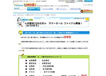 【YAZIKITA】手数料70%引きのサマーセールファイナル開催中!航空券がおトクに買える!