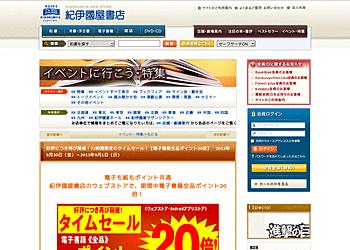 【紀伊國屋書店】ウェブストアとKinoppy for Androidストアで電子書籍を購入するとKinokuniya Pointを通常の10倍進呈!