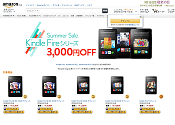 【Amazon.co.jp】	Amazonの人気電子書籍端末「Kindle Fire」シリーズが3000円引き!