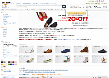 【amazon.co.jp】この夏、最後のお買い得。メンズ・レディースシューズ&バッグ9月2日まで20%OFF!