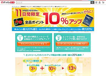 【ポンパレモール】11日間限定!全品ポイント10%アップ!!事前登録でさらにポイントアップ!