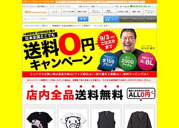 【ミッド・インターナショナル】期間限定送料無料キャンペーン!メンズ服を買うなら今がチャンス!