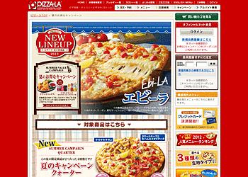 【PIZZA-LA】夏のお得なキャンペーン ナゲットミックスorソフトドリンクがついてくる!