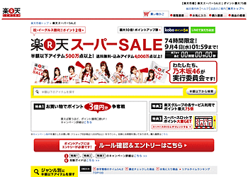 【楽天市場】楽天スーパーSALE★ポイント最大75倍!9月4日午前1時59分まで!