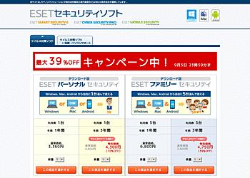 【ChatWork株式会社】ESETセキュリティソフトが最大39%OFF!!