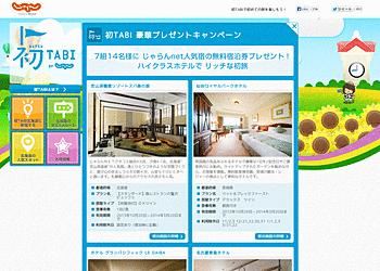 【初TABI】合計7組14名様にじゃらんnet人気宿の無料宿泊券をプレゼント!
