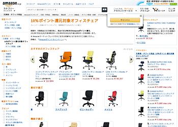 【amazon.co.jp】[オフィスチェア] 対象商品の注文確定時に、商品代金10%分のAmazonポイント還元!