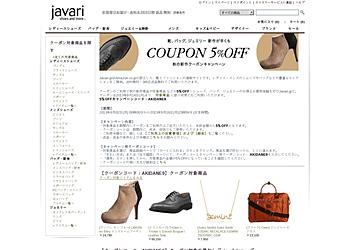 【Javari】[秋の新作クーポンキャンペーン] 対象商品を期間内にクーポン利用で注文すると、合計金額から5%OFF!