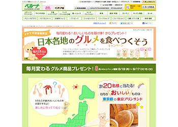 【ベルーナ】メルマガに登録して応募すると、抽選で20名様に「東京プリンサンド」をプレゼント♪