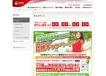 【トレンドマイクロ】キャンペーン対象者全員に、最大3ヵ月分の契約期間延長をプレゼント!7811円相当もお得!