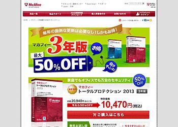 【マカフィー】[3年版最大50%OFFキャンペーン]マカフィートータルプロテクション 2013(3年版)等が特別割引価格!